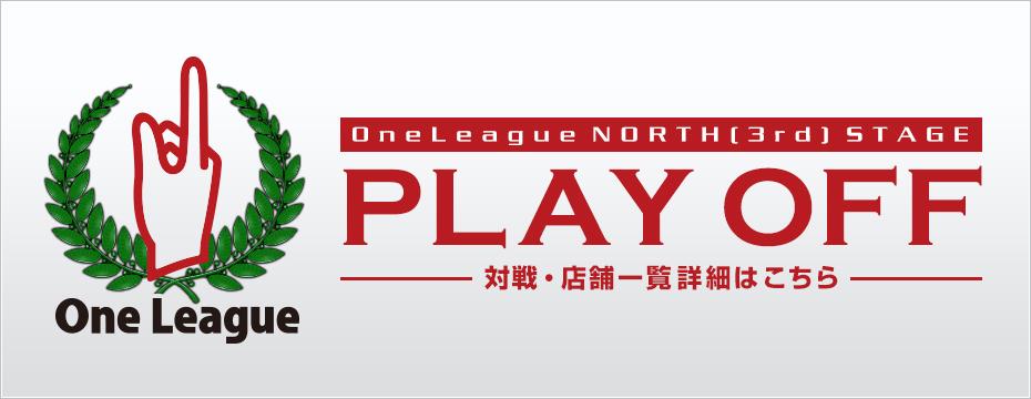 OneLeagueNORTH(3rd)STAGE PLAYOFF