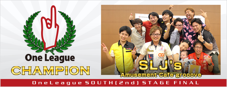 One League(ワンリーグ) SOUTH(2nd)STAGE リザルト公開
