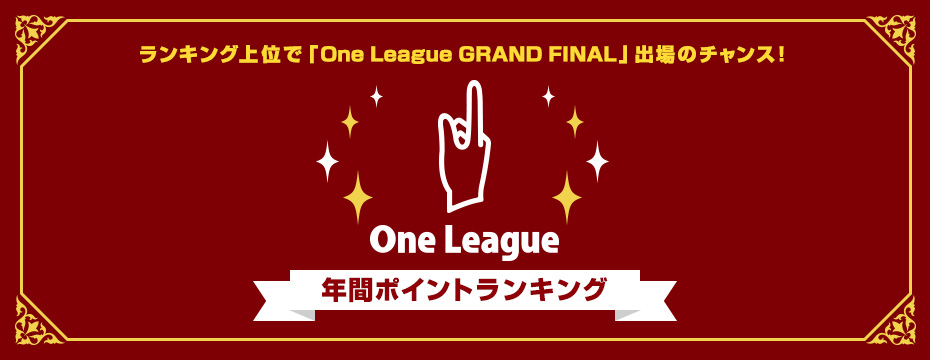 One League(ワンリーグ) 年間ポイントランキング