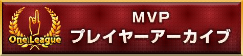MVPプレイヤーアーカイブ