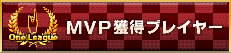 MVP獲得プレイヤー