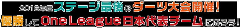 2016年度ステージ最後のダーツ大会開催!優勝してOneLeague日本代表チームになろう!