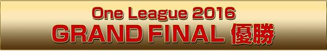 One League 2016 GRAND FINAL 優勝