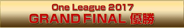 One League 2017 GRAND FINAL 優勝