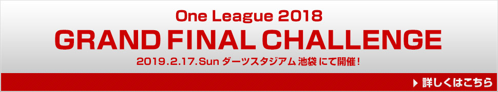One League 2018 GRAND FINAL CHALLENGE
