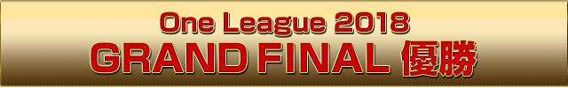 One League 2018 GRAND FINAL 優勝