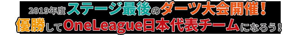 2019年度ステージ最後のダーツ大会開催!優勝してOneLeague日本代表チームになろう!
