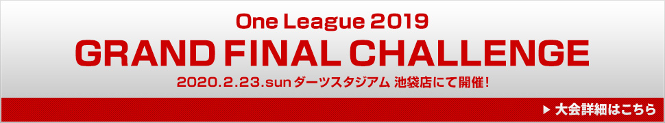 One League 2019 GRAND FINAL CHALLENGE