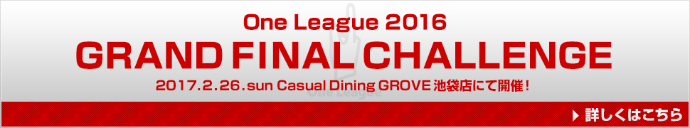 One League 2016 GRAND FINAL CHALLENGE