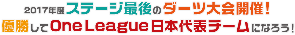 2017年度ステージ最後のダーツ大会開催!優勝してOneLeague日本代表チームになろう!