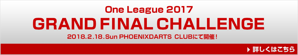 One League 2017 GRAND FINAL CHALLENGE