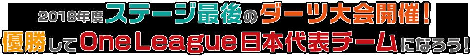 2018年度ステージ最後のダーツ大会開催!優勝してOneLeague日本代表チームになろう!