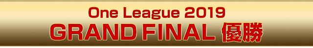 One League 2019 GRAND FINAL 優勝