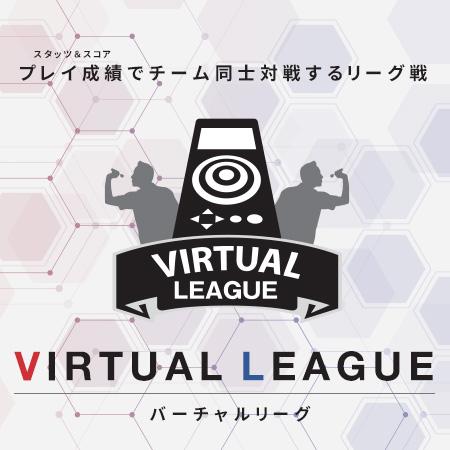Virtual League